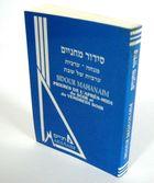 Sidour Mahanaim poche