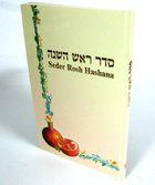 Seder Rosh Hashana-soft