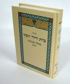 סידור בית דוד יוסף מנחה וערבית למינציה