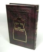 Sidour Mazal Yossef cuir s.Phonetique