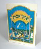 Pirkey avot Bnei Issakhar