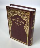 סידור בית דוד יוסף מנחה וערבית סקאי