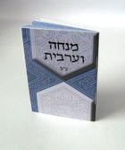 מנחה וערבית זעיר - עדות המזרח