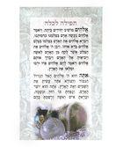 תפילה לכלה (x10)