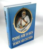 Pninei Abir Yaakov - English