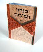 מנחה וערבית זעיר - אשכנז