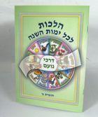 Halakha B - Brochure