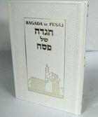 הגדה מגדל דוד-Hagada