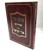שולחן ערוך אורח חיים אור ישראל